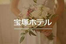 宝塚の老舗ホテルの宝塚ホテル様と提携