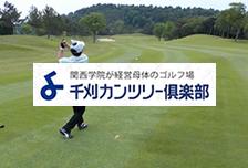 マリッジ宝塚推薦ゴルフ場