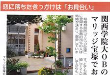 朝日新聞ぶんぶんに記事掲載