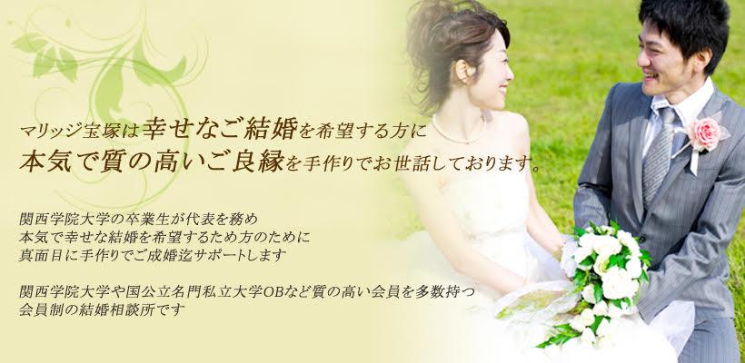 マリッジ宝塚にご入会の方全てが幸せなご結婚をして頂く「全員成婚主義」を目標に成婚に至るまで完全マンツーマンで粘り強く丁寧にサポートしております。